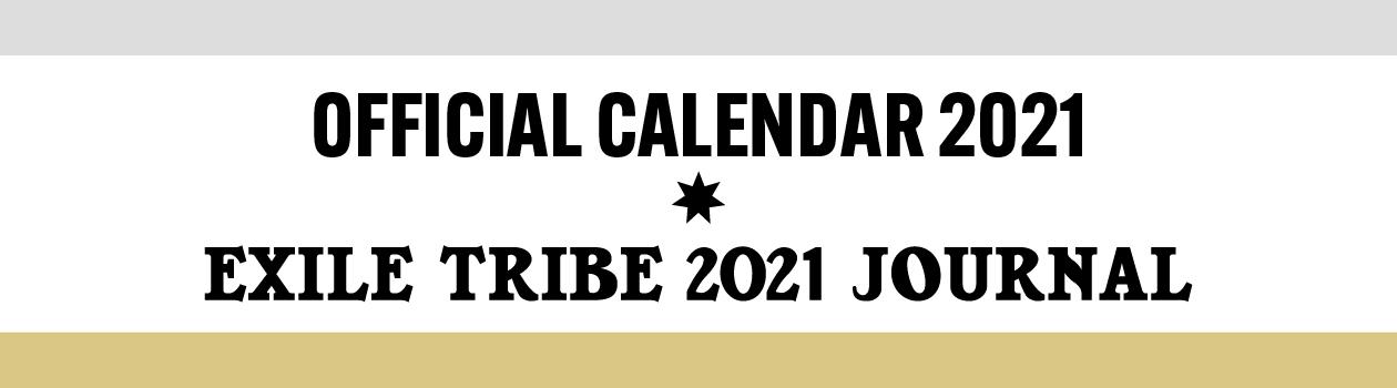 EXILE TRIBE 2021 CALENDAR&JOURNAL