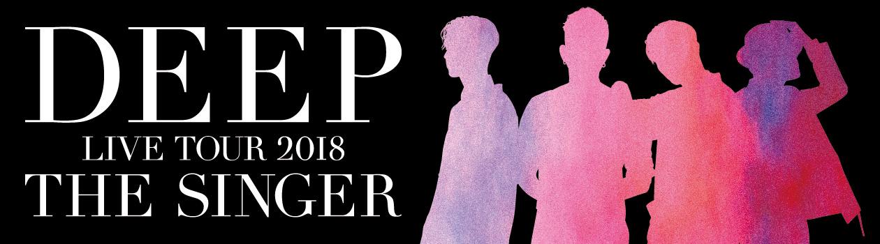 """DEEP LIVE TOUR 2018 """"THE SINGER"""""""