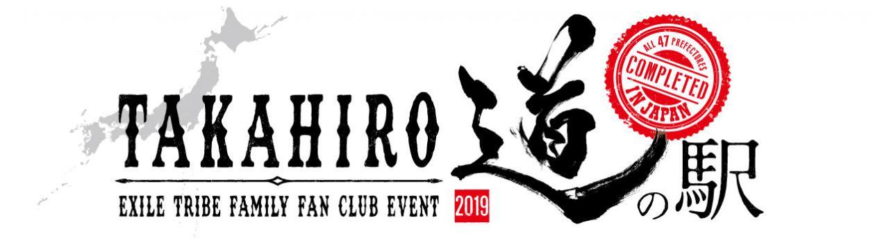 """EXILE TRIBE FAMILY FAN CLUB EVENT"" TAKAHIRO Michi no Eki 2019 """