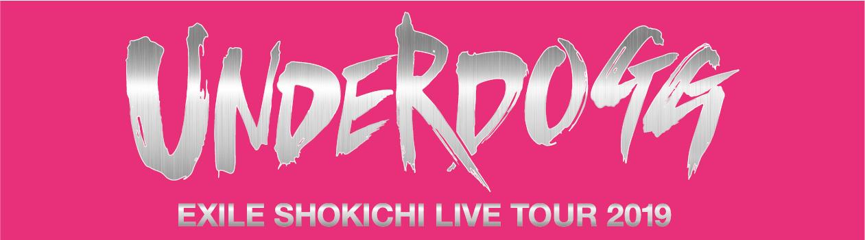 """EXILE SHOKICHI LIVE TOUR 2019 """"UNDERDOGG"""""""