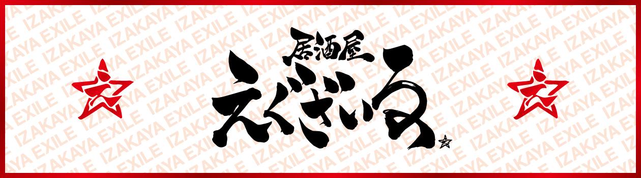 IZAKAYA EXILE 2020