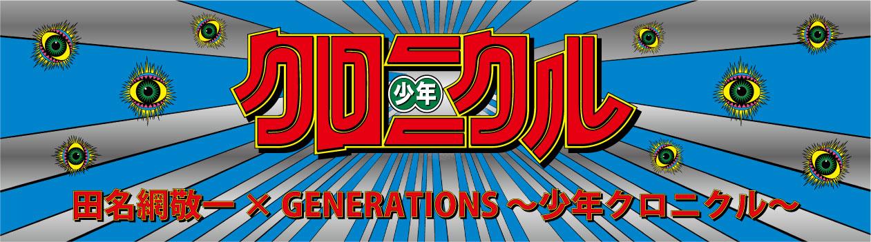 Keiichi Tanaami × GENERATIONS -Shonen Chronicle-