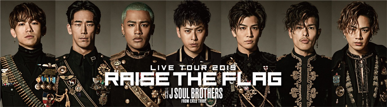 "J SOUL BROTHERS III LIVE TOUR 2019 ""RAISE THE FLAG"""