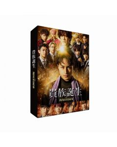 Drama「Kizoku Tanjou-PRINCE OF LEGEND-」DVD