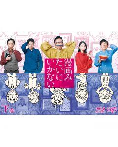 """Manga Mitai Ni Ikanai."" Volume 2 Blu-ray"