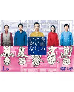 """Manga Mitai Ni Ikanai."" first volume DVD"
