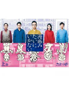 """Manga Mitai Ni Ikanai."" first volume Blu-ray"
