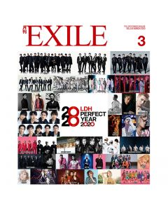 GEKKAN EXILE March  2020 issue