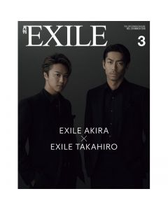 GEKKAN EXILE March 2018 issue