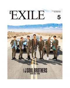 GEKKAN EXILE May 2020 issue