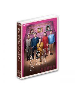 "Stage ""Manga Mitai Ni Ikanai."" DVD"