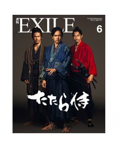 GEKKAN EXILE June 2017 issue