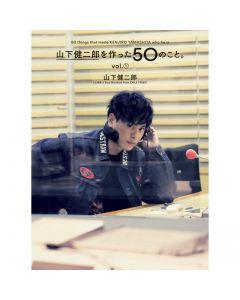 The 50 that made KENJIRO YAMASHITA. Vol. ① / KENJIRO YAMASHITA