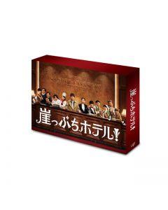 Gakeppuchi Hotel! DVD BOX