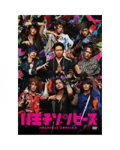 """Stage """"Hachioji Zombies"""" DVD"""