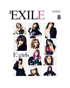 GEKKAN EXILE August 2017 issue