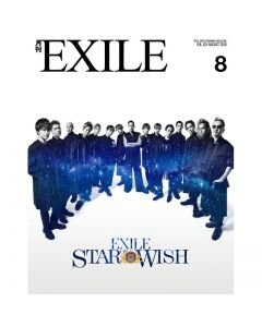 GEKKAN EXILE August 2018 issue