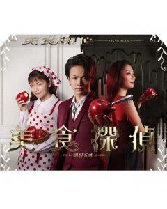 Gourmet Detective Goro Akechi Blu-ray BOX