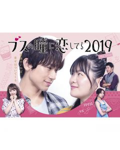 I'm in love with Busu's eyes 2019 The Voice Blu-ray