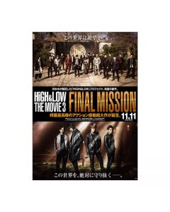 HiGH & LOW THE MOVIE 3 FINAL MISSION B2 Clear Poster