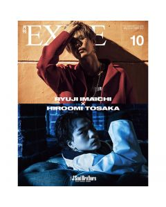 GEKKAN EXILE October 2017 issue