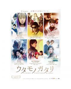 UTAMONOGATARI -CINEMA Fighters project- DVD regular version
