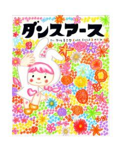 "Picture book ""Dance Earth"""