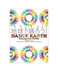 Let's dance on the earth!DANCE EARTH ~Change the World~
