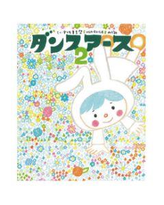 "Picture book ""Dance Earth 2"""