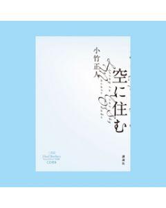 """Living in  sky~Living in your sky~"" CD-BOOK"