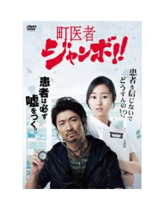 """Town Doctor Jumbo !!"" DVD-BOX"
