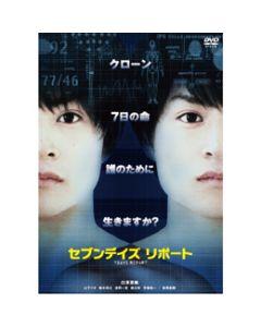 """Seven Days Report""DVD"