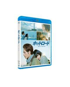 """HOT ROAD"" Blu-ray"
