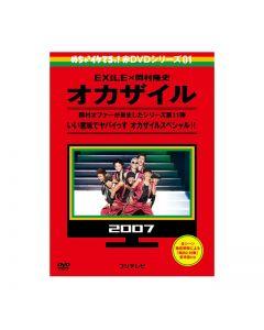 """Mechaike Red DVD Vol.1 OKAZILE"" DVD"