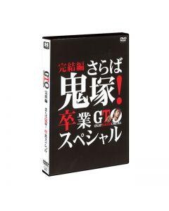 """GTO Complete Edition-Farewell Onizuka! Graduation Special-"" DVD"