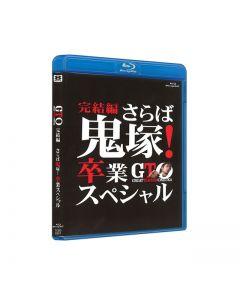 """GTO Complete Edition-Farewell Onizuka! Graduation Special-"" Blu-ray"