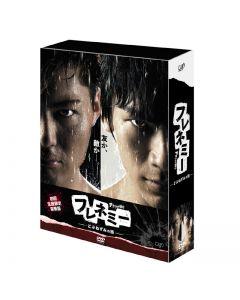 """Frenemy -Rat's Town-"" DVD-BOX"