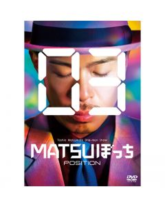 """TOSHIO MATSUMOTO One Man SHOW """"MATSU Bocchi 03"""" -POSITION- DVD"""