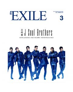GEKKAN EXILE March 2014 issue