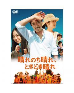 """""""Hare Nochi Hare, Tokidoki Hare""""DVD"""