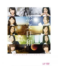 """Koibumi biyori"" DVD BOX First Limited Edition Deluxe Edition"
