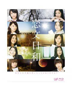"""Koibumi biyori"" Blu-ray BOX First Limited Edition Deluxe Edition"