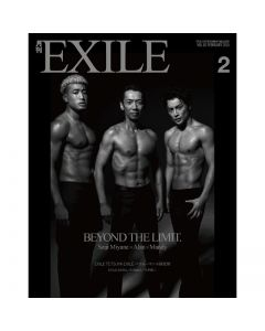 GEKKAN EXILE February 2015 issue