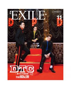 GEKKAN EXILE November 2018 issue