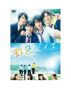 Nijiiro Days DVD Normal version