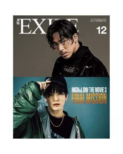 GEKKAN EXILE December 2017 issue