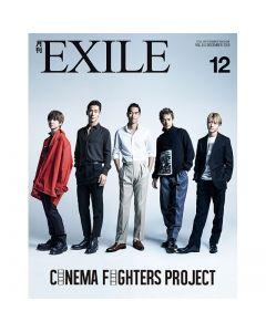 GEKKAN EXILE December 2019 issue