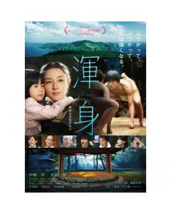 """KON-SHIN"" DVD normal version"