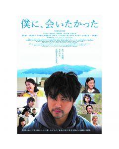 Boku ni, Aitakatta DVD Deluxe edition