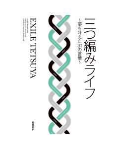 Braid Life-31 words that fulfilled your dreams-/EXILE TETSUYA